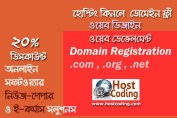discount-free-domain-hostco