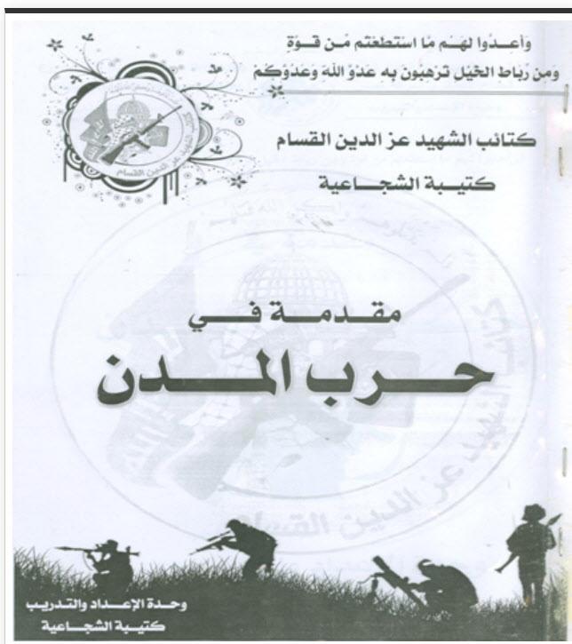 Das Kriegshandbuch der Hamas. Foto Israel Defense Forces