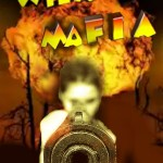 "Casting Call for Movie Extras in Bend Oregon for Feature Film ""What Mafia"""