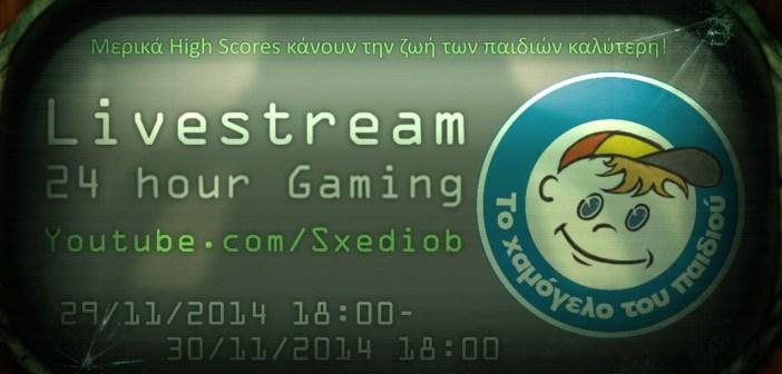 Και το Authority στις 24 ώρες Gaming Livestream για το «Το Χαμόγελο του Παιδιού» No.2