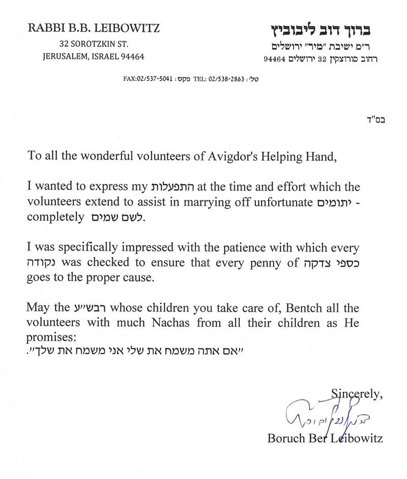 Letters of Appreciation u2013 Adar II 5774 Avigdoru0027s Helping Hand - letters of appreciation
