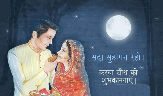 Hindi Sad Wallpaper Quotes Karwa Chauth Upavas Hindi Sms Poem Avanvu
