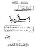Islam Kia hai