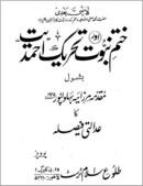 Khatam-e-Nabowat Tehreek Ahmediat