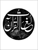 Lugaat ul Quran