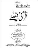 Qurani Faisley A