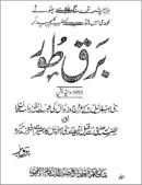 barq-e-Taur