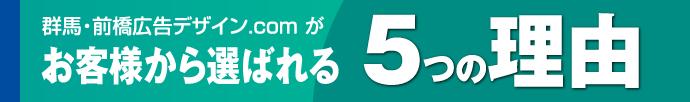5つの強み!!