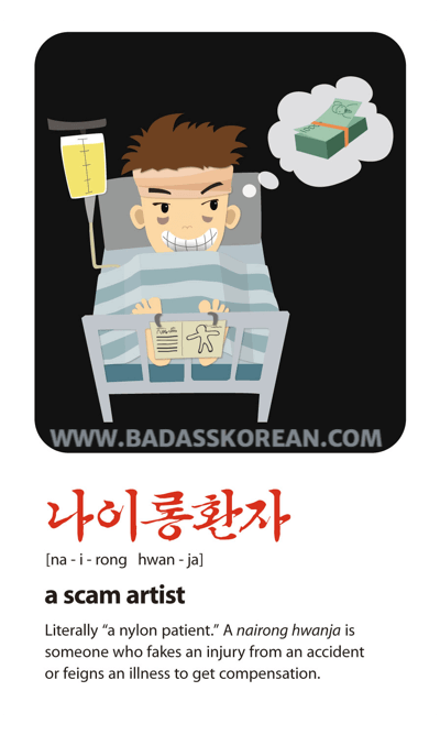 BeingBad-나이롱환자-na-i-rong-hwan-ja-nylon-patient-scam-artist