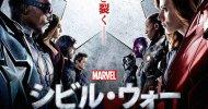 I personaggi dei manga omaggiano Captain America: Civil War