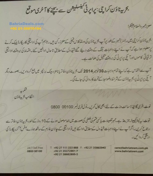 File cancellation notice for pending installments