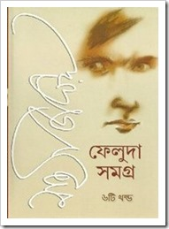 Feluda Samagra All Parts (1 to 6) by Satyajit Ray