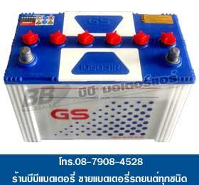 แบตเตอรี่ GS 105D31R-battery