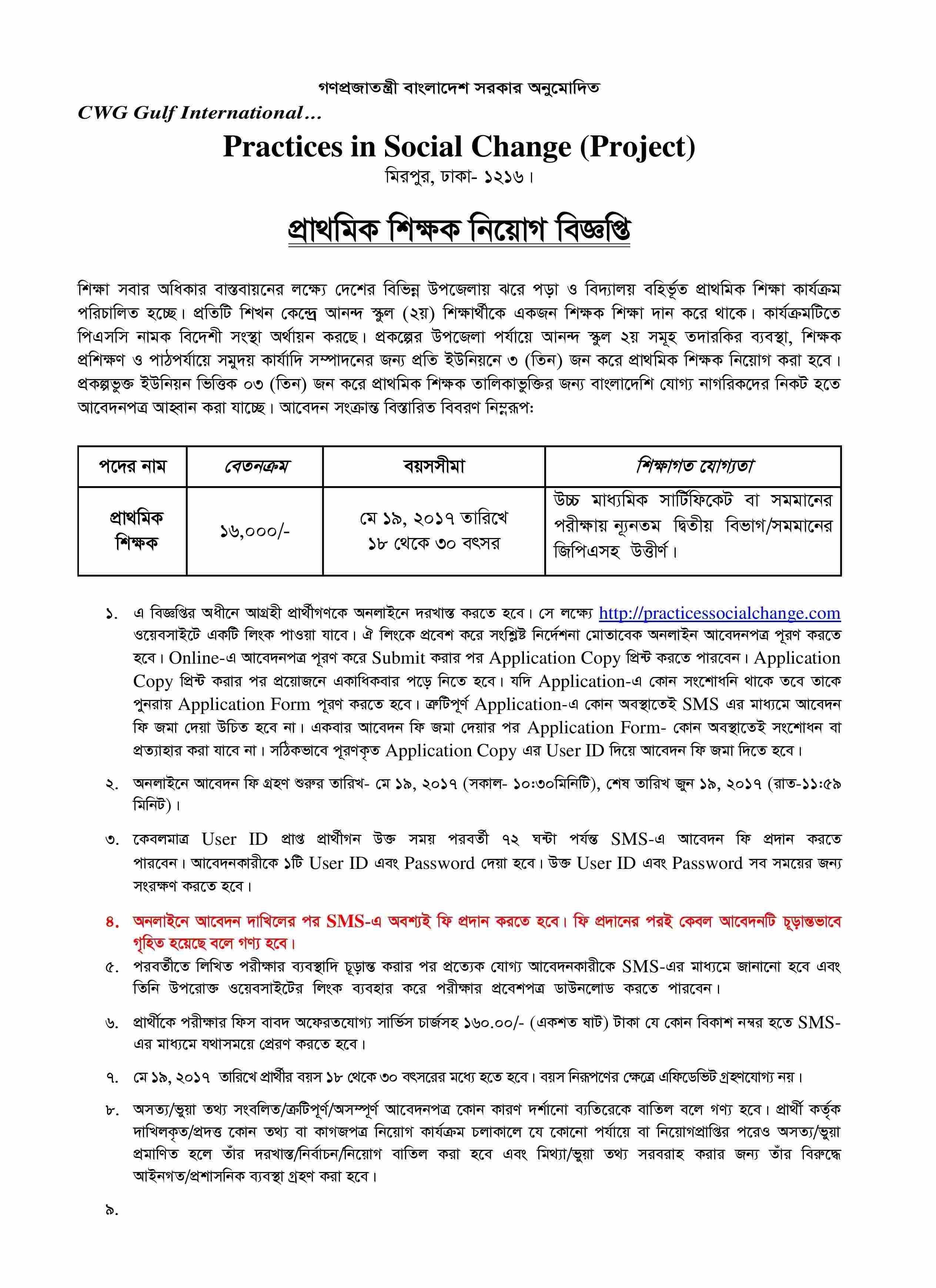 Teacher Job Application Cover Letter Examples Forums Primary School Job Circular 2017 Bd Jobs Careers