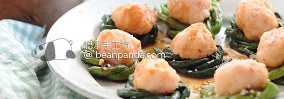 蝦丸釀豇豆【夏日祝福】Chinese stuffed bean and shrimp ball
