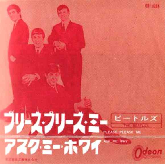 Please Please Me single artwork - Japan