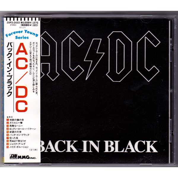 BACK IN BLACK (USED JAPAN JEWEL CASE CD) AC/DC - BEAT-NET RECORDS