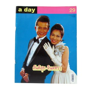 a day ฉบับที่ 29