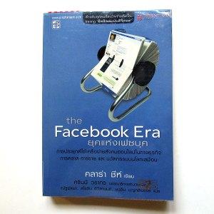 The Facebook Era ยุคแห่งเฟซบุค