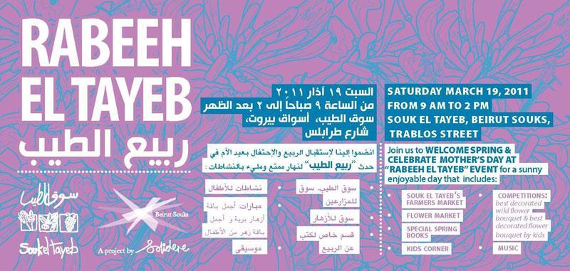 Rabeeh El Tayeb At Souk El Tayeb Beirut Souks