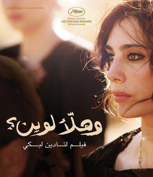 """Nadine Labaki's """"Where Do We Go Now"""" at the Oscars"""
