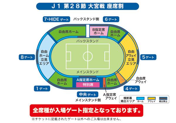 seat_101030_omiya