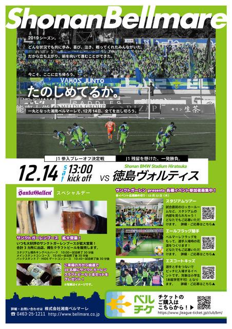 1214_tokushima