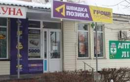 Деньги: « Швидка позика » открывает свои двери в Бердичеве
