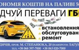 Установка ГБО на автомобілі в Бердичеві від компанії «AB-CLIMAT»