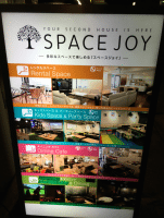 Space Joy sign
