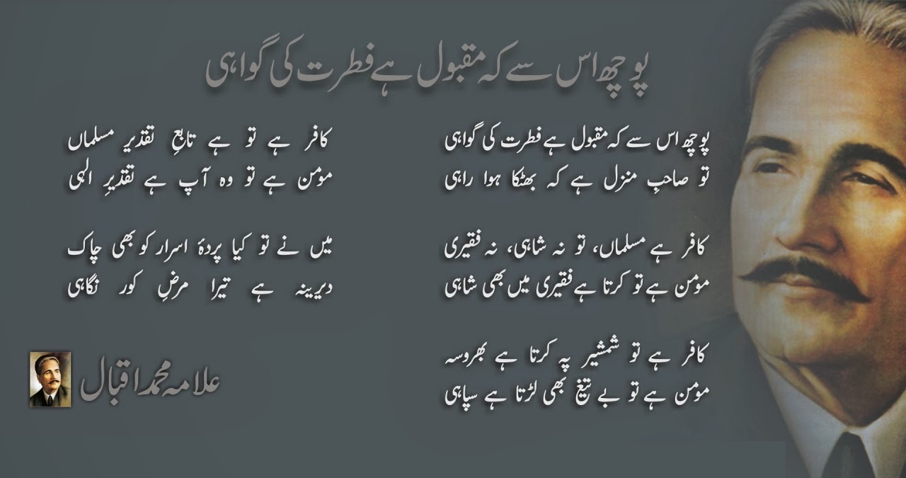 Good Afternoon Wallpaper With Quotes Allama Iqbal Poetry Iqbal Day