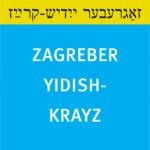 http://i0.wp.com/www.bet-israel.com/wp/wp-content/uploads/2014/10/zg-yidish-1.jpg?resize=150%2C150
