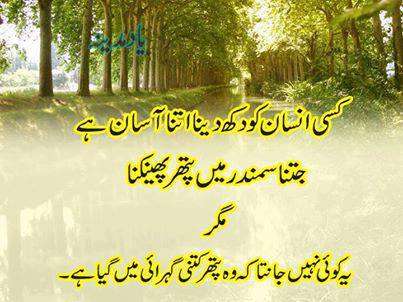 Sad Wallpaper With Quotes In Urdu Gallery Rainy Weather Quotes In Urdu