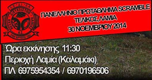 telikos_ledila_2014-2