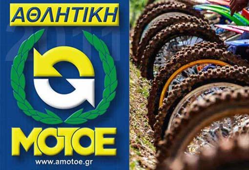 amotoe-2015-mx