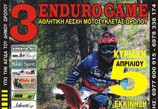 3ο-Enduro-Game-small