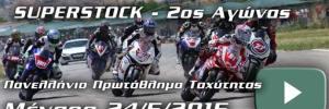 2os-STK-1000-MEGARA-2015-video-SMALL