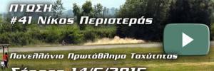 ptosi-peristeras-videosmall
