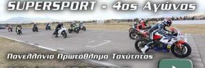 4os-SS600-Megara-2015-video-SMALL