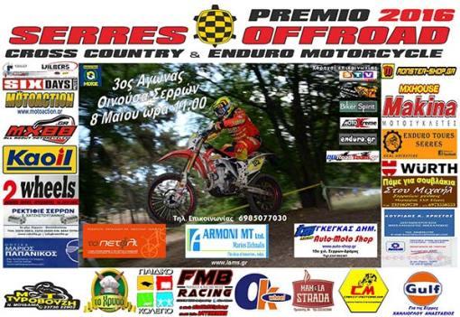 3-Serres-Offroad-Premio-R_jpg