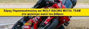 WOLF-RACING-MOTUL-TEAM