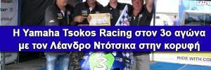Yamaha-Tsokos-Racing-3