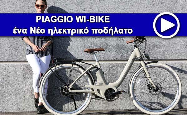 PIAGGIO WI-BIKE –  ένα Νέο ηλεκτρικό ποδήλατο – Παρουσίαση