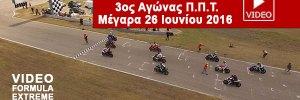 eksofylo-3os-ppt-2016-video
