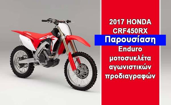 2017 HONDA CRF450RX – Παρουσίαση – Enduro μοτοσυκλέτα αγωνιστικών προδιαγραφών