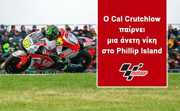 MotoGP: Ο Cal Crutchlow παίρνει μια άνετη νίκη στο Philip Island