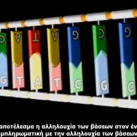 Δομή DNA - Βίντεο με ελληνικούς υπότιτλους