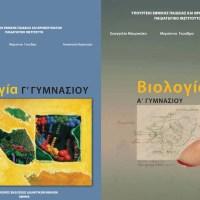 Διδακτέα ύλη για Βιολογία Α, Β, και Γ Γυμνασίου για Σχολικό Έτος 2014 - 2015