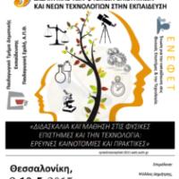 9o Συνέδριο Διδακτικής Φυσικών Επιστημών και Νέων Τεχνολογιών στην Εκπαίδευση: Πρακτικά
