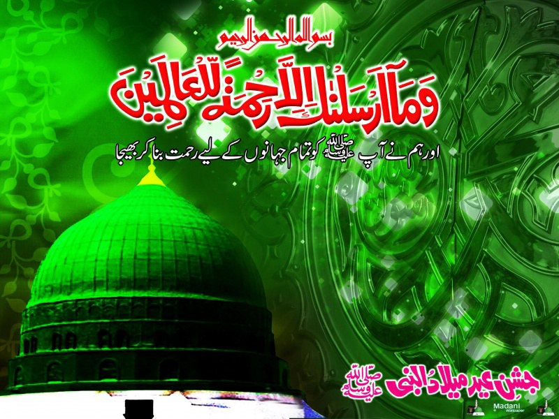 Jashne eid milad ul nabi 2016 text messages pakistani for 12 rabi ul awal decoration pictures